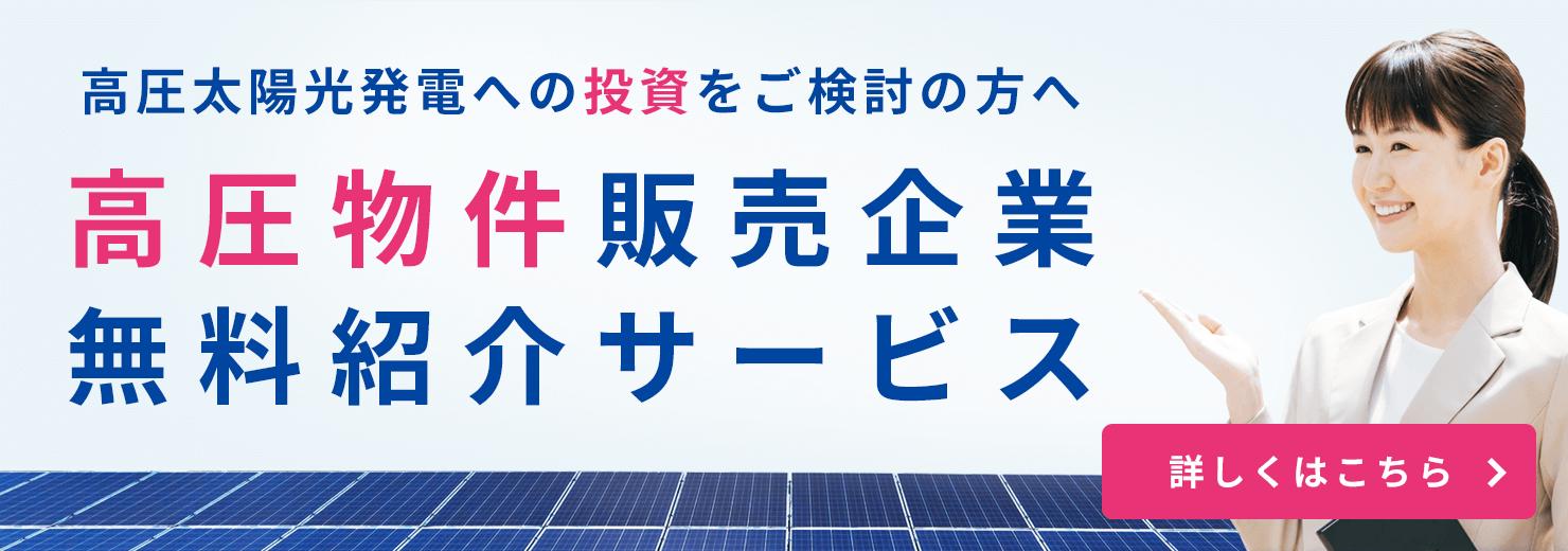 優良な太陽光発電 高圧物件販売企業無料紹介サービス