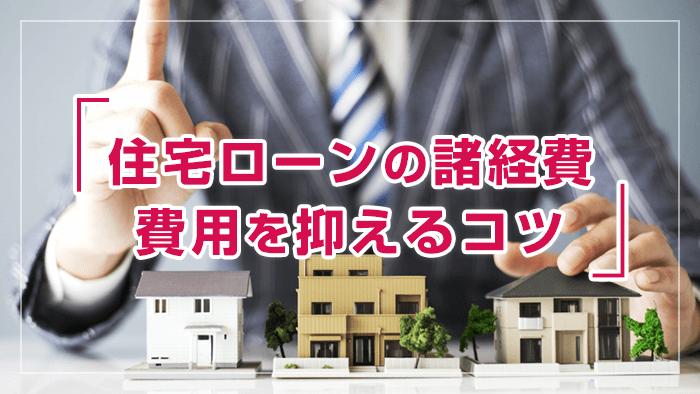 住宅ローンの諸経費