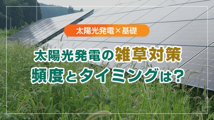 太陽光発電の雑草対策