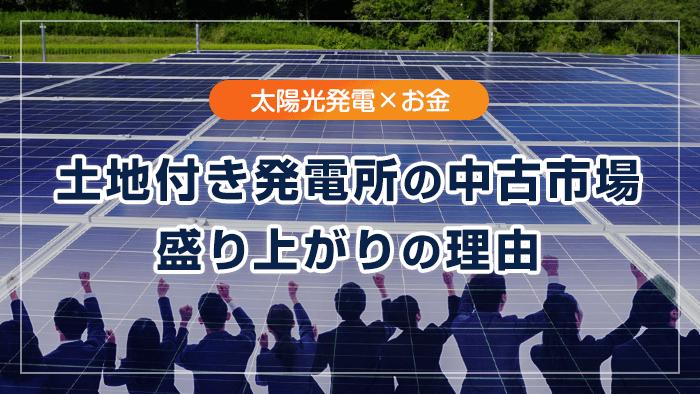 太陽光投資のセカンダリー
