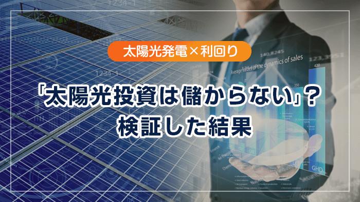 太陽投資は儲からない