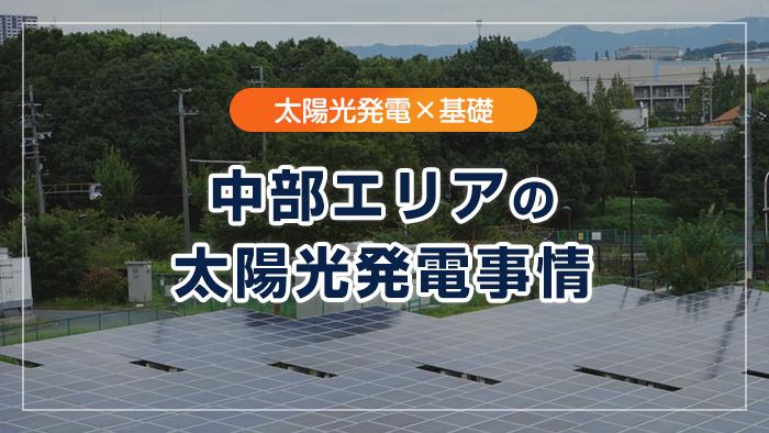 中部の太陽光発電環境