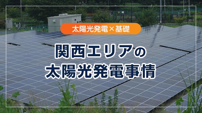 関西エリアの太陽光発電