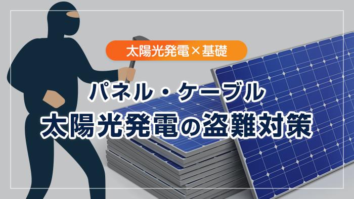 太陽光発電,盗難