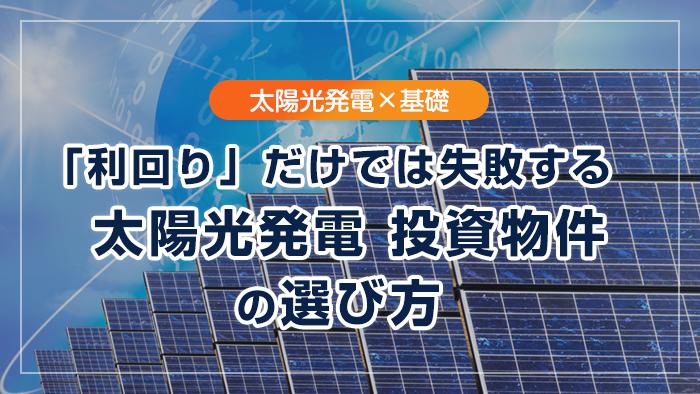 太陽光発電投資の選び方