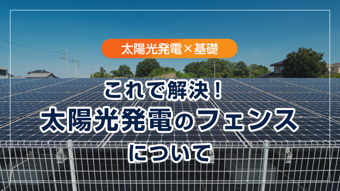 太陽光発電所のフェンス