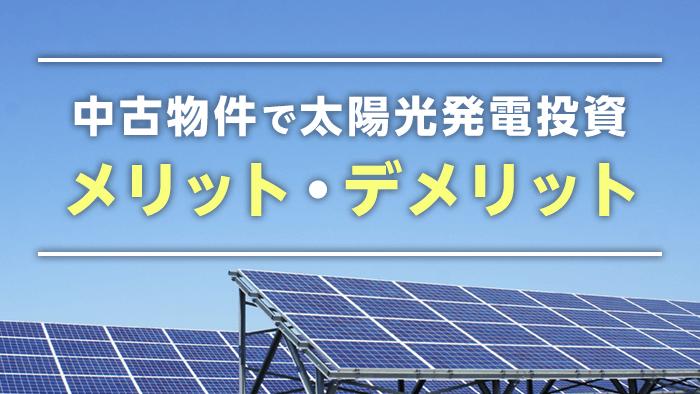 中古太陽光発電投資