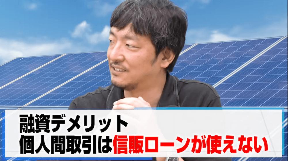 中古太陽光発電の融資