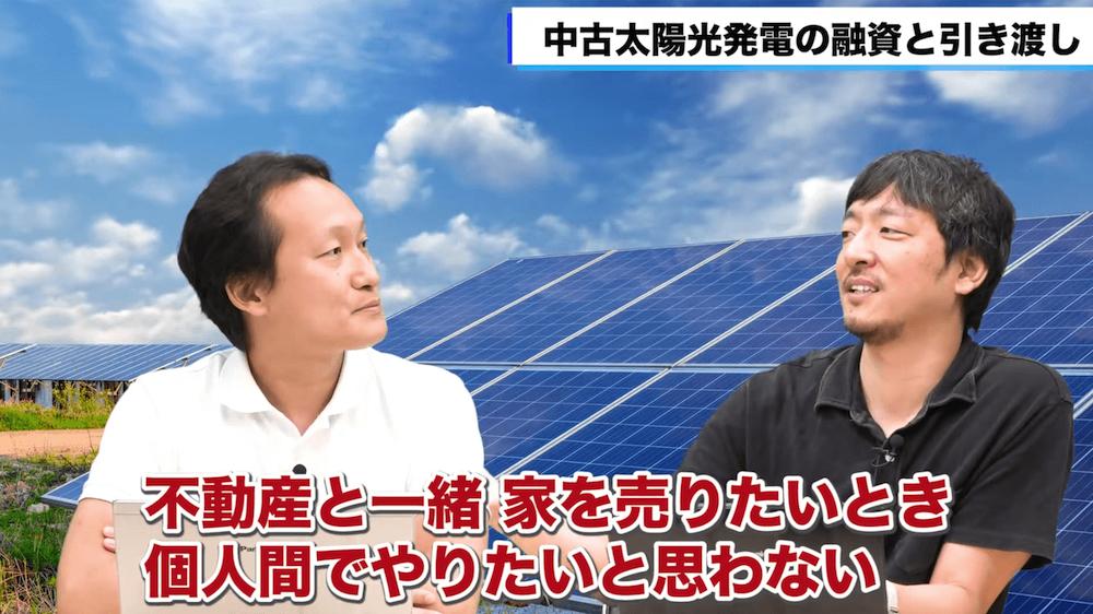 中古太陽光発電の仲介