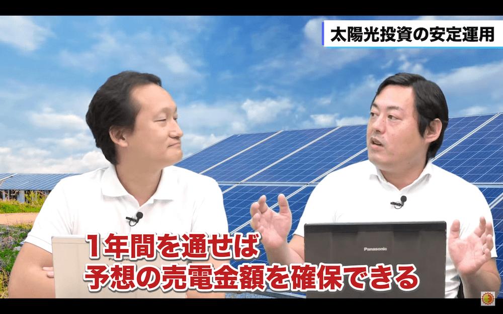 太陽光発電投資の安定性
