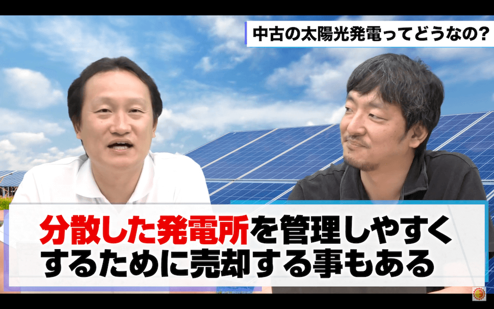 太陽光発電売却の目的
