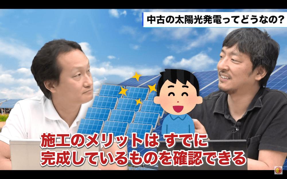 中古太陽光発電の契約
