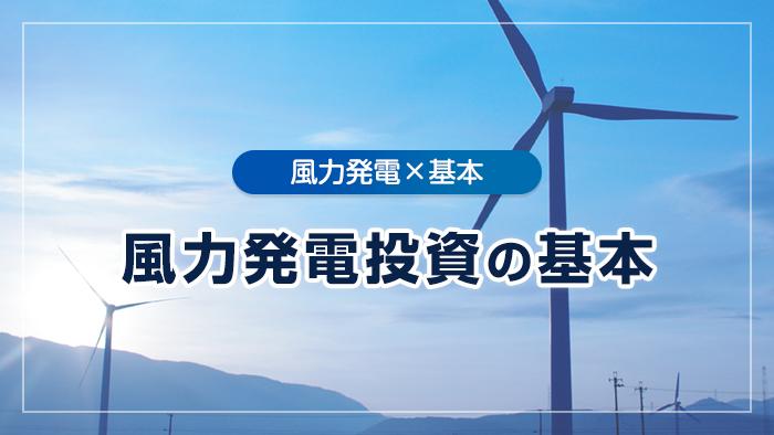 風力発電投資ビジネス