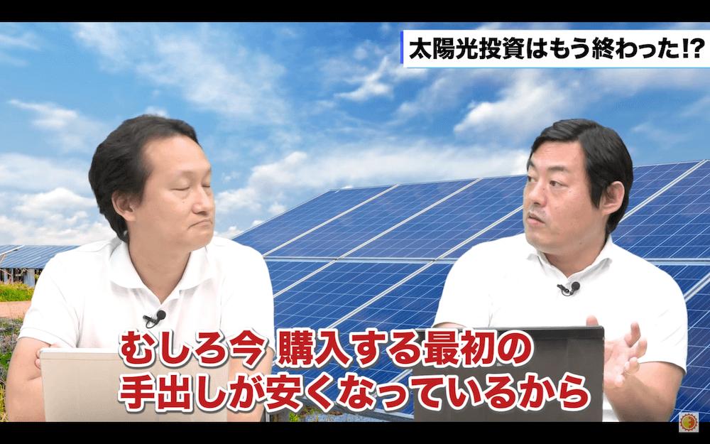 太陽光発電の価格