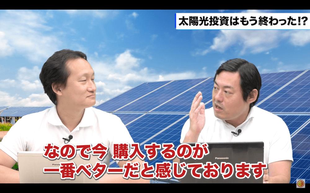 太陽光発電買いどき