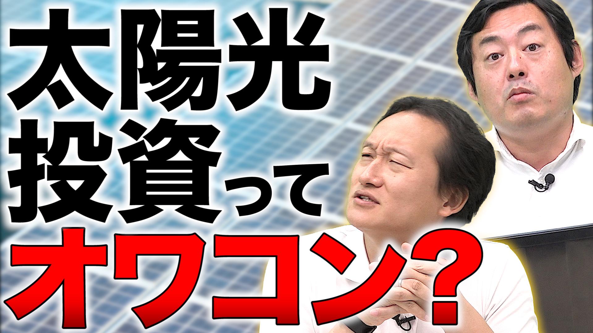 太陽光発電オワコン