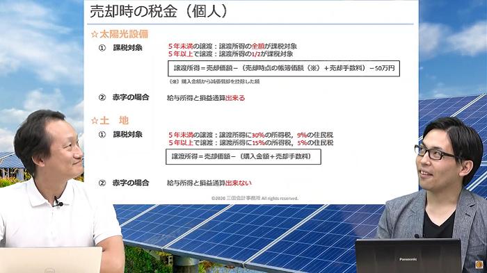 太陽光発電売却時の税金