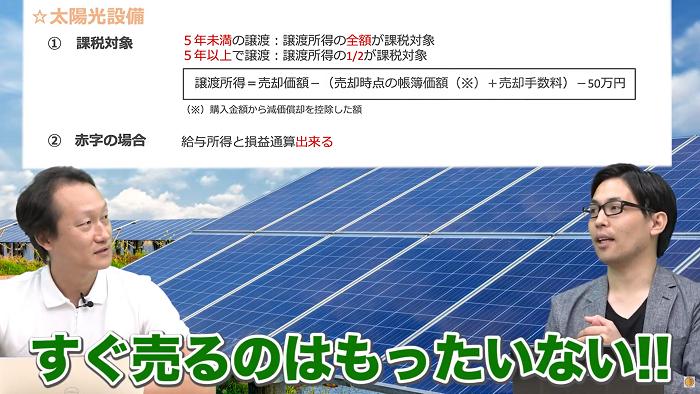 太陽光発電を5年以内に売るのはもったいない