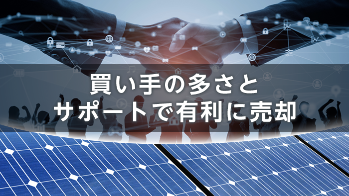 太陽光発電どこで売る
