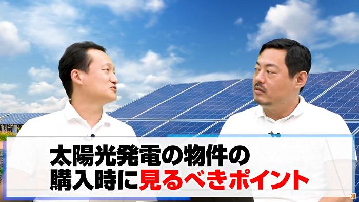 太陽光発電購入時のポイント