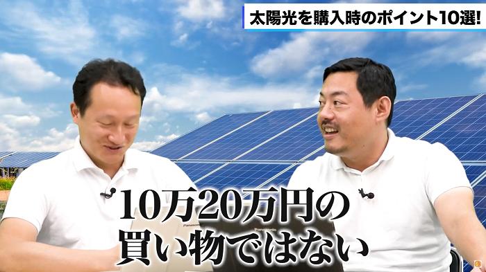 太陽光発電は高額投資