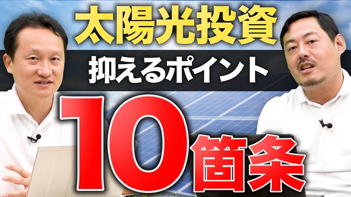 太陽光投資10箇条