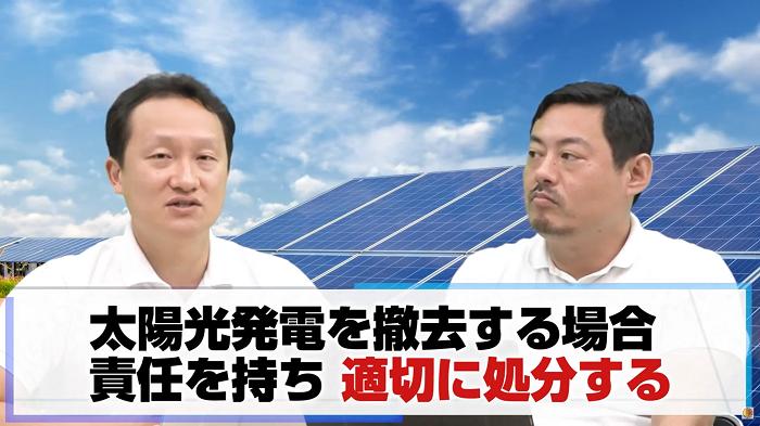 太陽光発電は適切な処分を