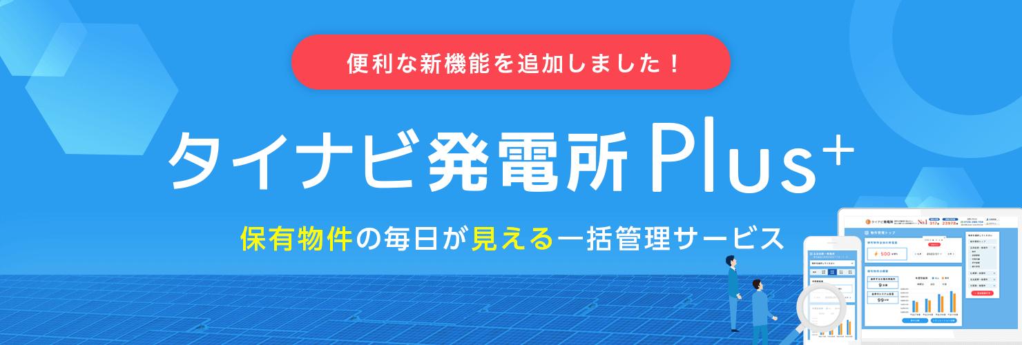 発電所Plus+