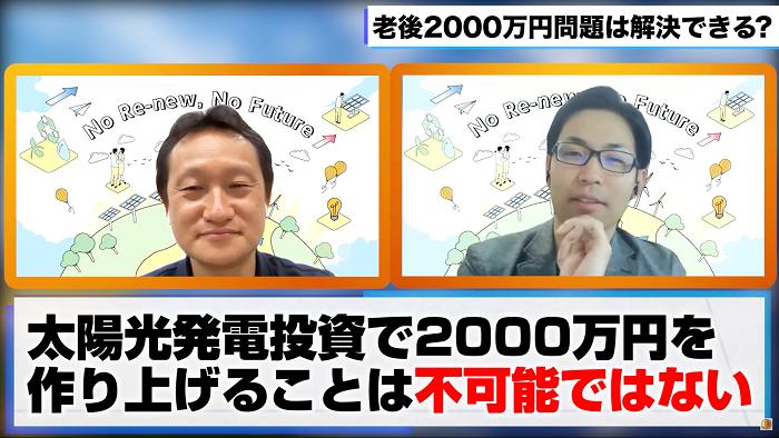 太陽光発電投資で2000万円を作り上げることは不可能ではない