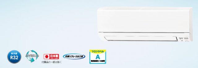 三菱電機 霧ヶ峰 MSZ-GE5616S