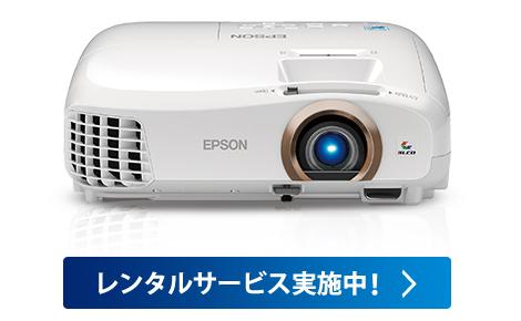 EPSON:EH-TW5350S