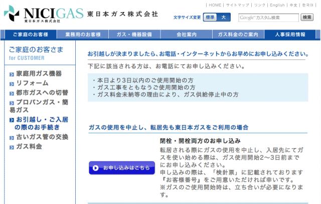 東日本ガス引っ越し手続き