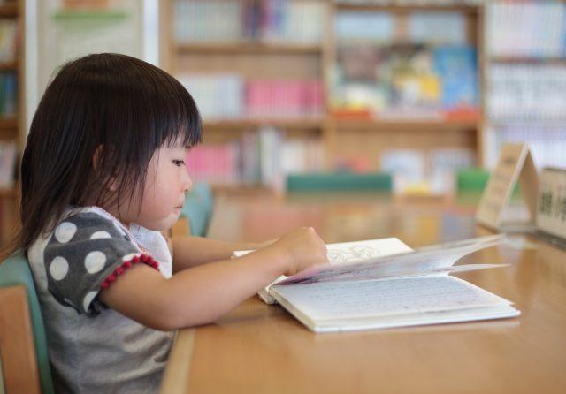図書館で本を読む子供