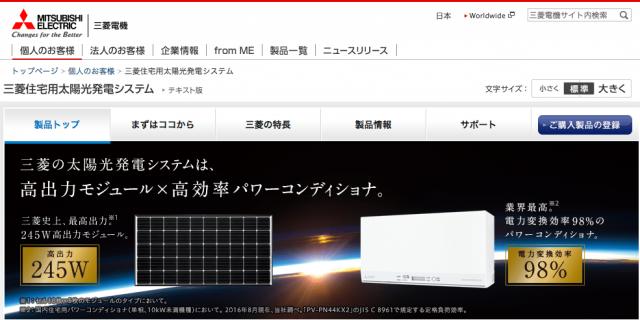 三菱電機の太陽光発電