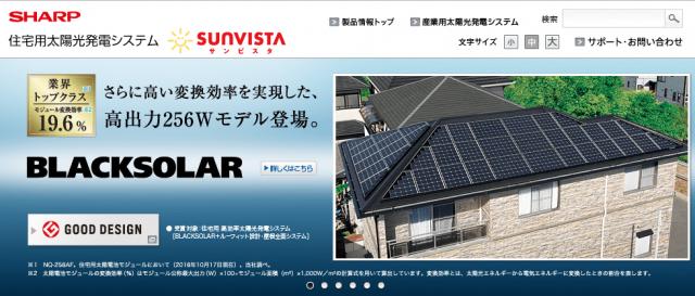 シャープの太陽光発電