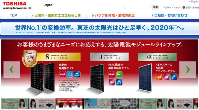 東芝の太陽光発電
