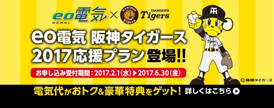 eo電気「阪神タイガース2017応援プラン」
