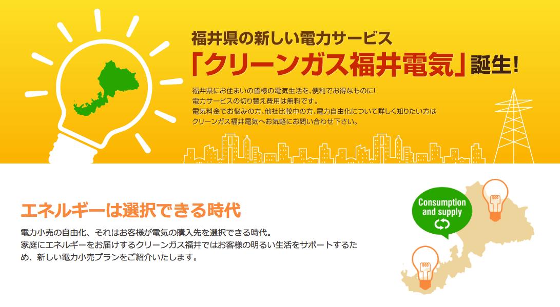 クリーンガス福井電気
