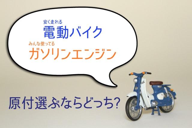 電動バイクとガソリンエンジンの違い