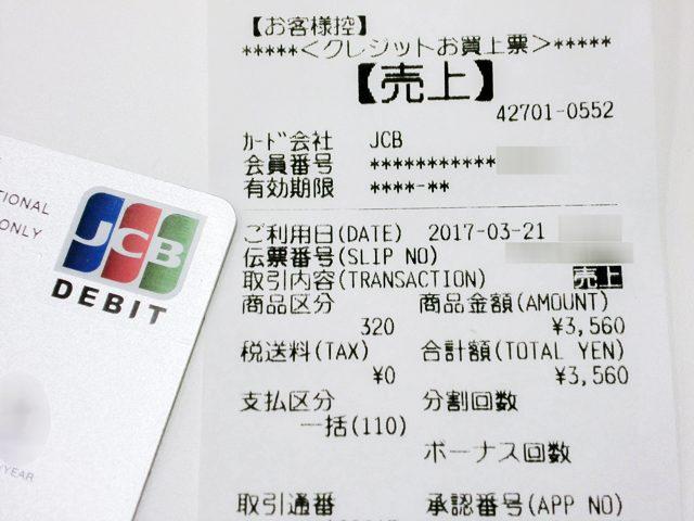 receipt3col