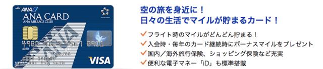 三井住友VISA ANAカード