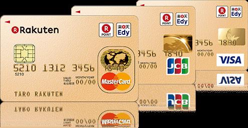 楽天ゴールドカード3種類