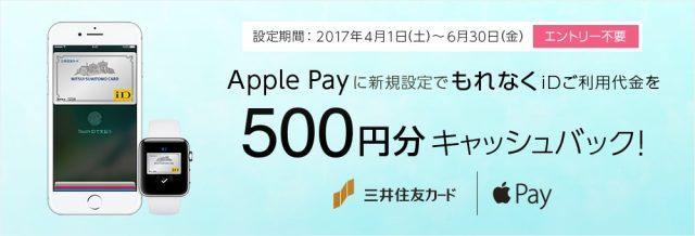 電子マネーApple pay