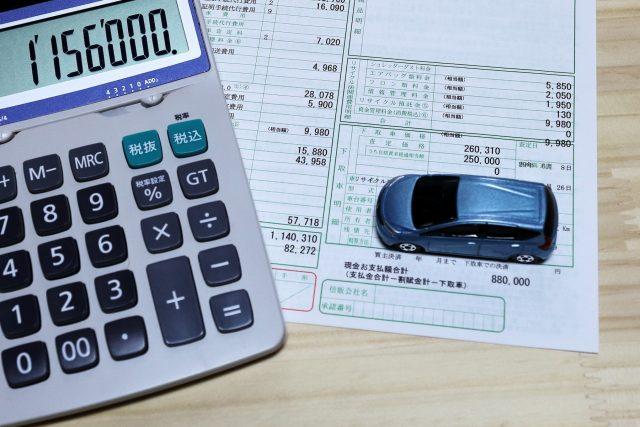自動車保険を賢く選ぶ