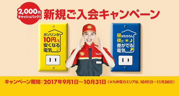 昭和シェルの選べる電気キャンペーン