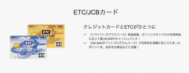 ETC/JCB