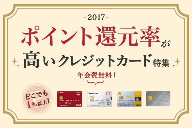 年会費無料・高還元率クレジットカード