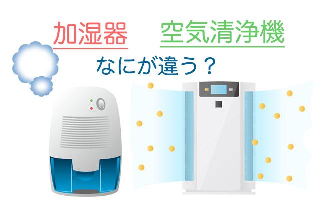 加湿機と空気清浄機