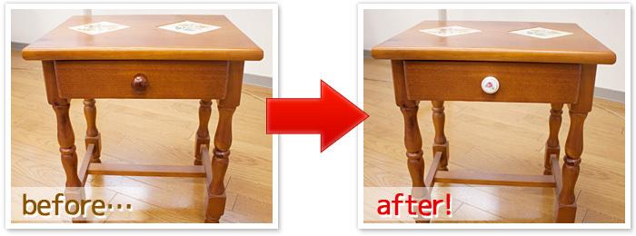 取っ手部分を換えた家具のBefore&After