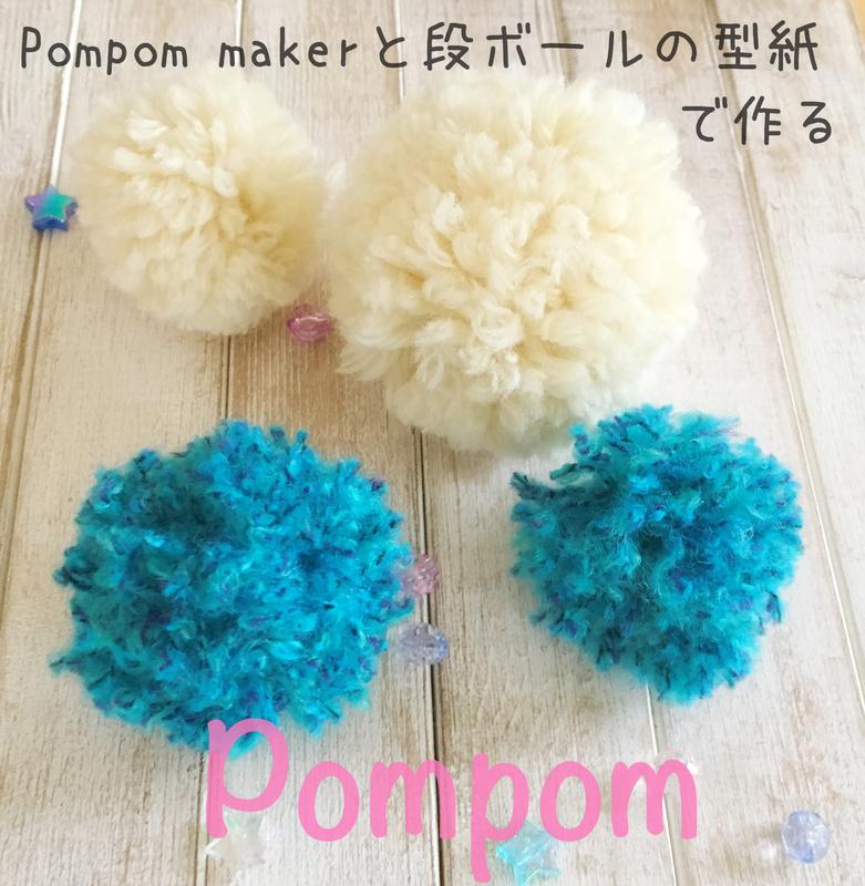 ポンポン 作り方 毛糸